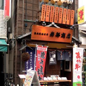 岩部商店(北千住)