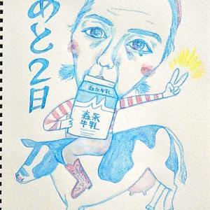 I ♡ 森永牛乳