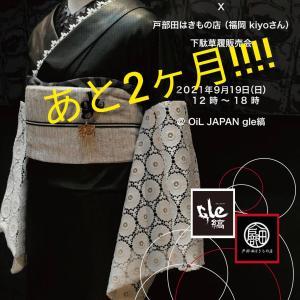 gle縞秋冬新作オーダー会まであと2ヶ月!!!!