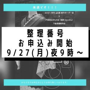 整理番号お申込み開始は来週デス 9/27㈪ 夜9時~‼!