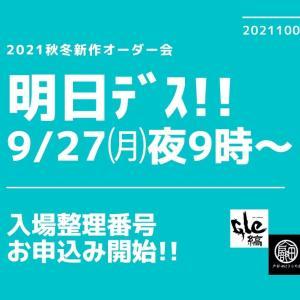 明日デス!! 9/27㈪夜9時~入場整理番号お申込み開始致します!!
