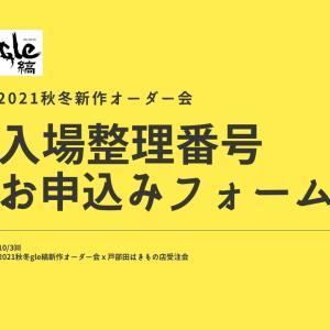 本日夜9時~デス!!! 入場整理番号お申込み開始致します!!!