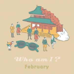 Who am I ? JAPANESE SUPERSTER 2月の問題