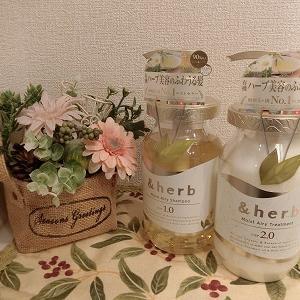 【モニター】&herb モイストエアリー シャンプー1.0 ヘアトリートメント2.0
