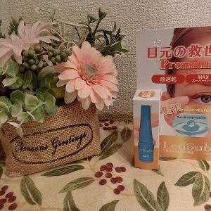 【モニター】ルドゥーブル プレミアム