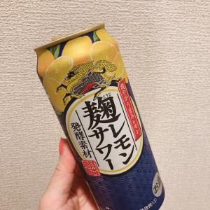 麹レモンサワー*