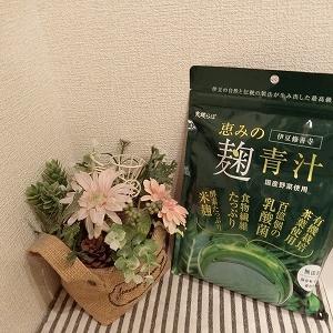 【モニター】恵みの麹青汁