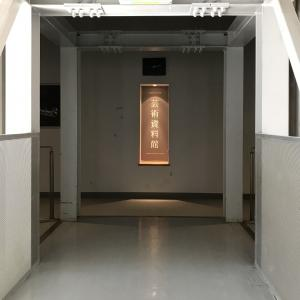 広島市立大学へ
