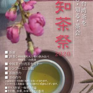 ◆《1/15明日21時より受付開始》2020年3月7日(土)「楽知茶祭」(らくちちゃさい)」