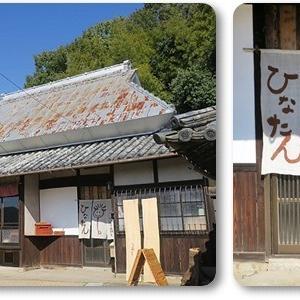 10月2日OPEN! ひなたん お茶と食事とゆったり空間と… 瀬戸内市長船町飯井