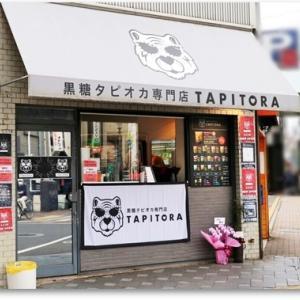 黒糖タピオカ専門店 タピトラ 表町店 岡山市北区表町