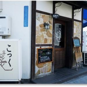 そうさく料理 こっく 岡山市中区国富