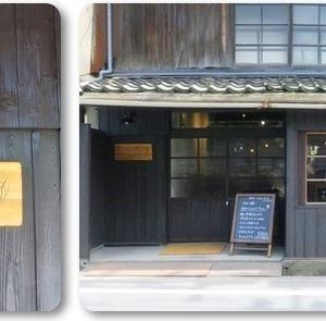 Ito -絲- organic food(イト オーガニックフード) 備前市三石