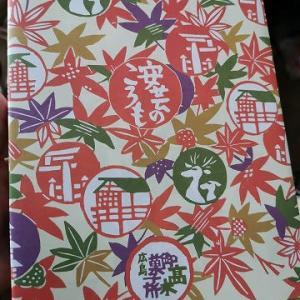 今日のおやつ♪ 広島土産 御菓子所 高木「安芸のころも」