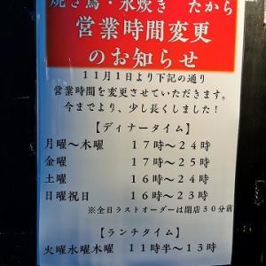 九州の旨いもんが揃う店@焼き鳥・水炊き たから(五反田)