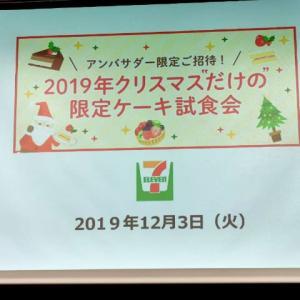 セブンスイーツアンバサダー限定 2019年クリスマスだけの限定ケーキ試食会