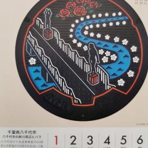 千葉県八千代市のデザインマンホール
