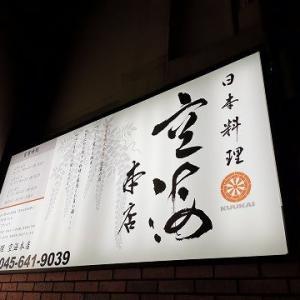 """空海の天ぷらプレミアム""""冬""""コースを堪能@天ぷら 空海(関内)"""
