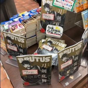 増刷はバックナンバー扱い ~ BRUTUS 2020年2月1日号 特集:刀剣乱舞 ~