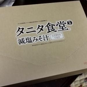【モラタメ】マルコメ フリーズドライ タニタ食堂®監修おみそ汁を試してみました♪