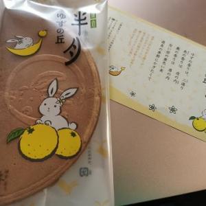 今日のおやつ♪ 季節限定 鎌倉五郎本店「半月 ゆずの丘」