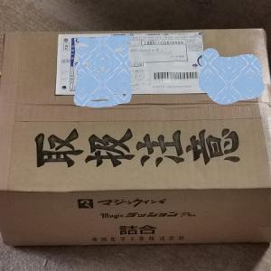 マジックインキ ®︎ギターペン【公式】寺西化学工業株式会社Twitterアカウント開設記念キャンペーンの箱が人気(笑)