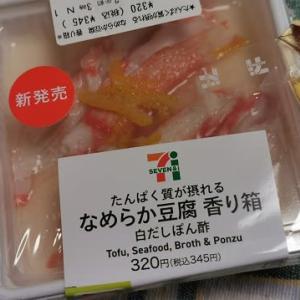 セブンイレブン「たんぱく質が摂れる なめらか豆腐 香り箱」