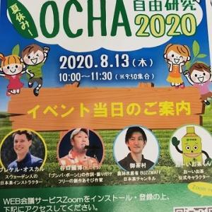 初ZOOMで伊藤園主催「夏休み!OCHA自由研究2020」に参加