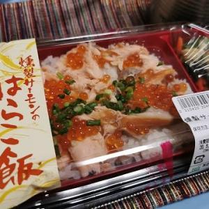 燻製サーモンのはらこ飯