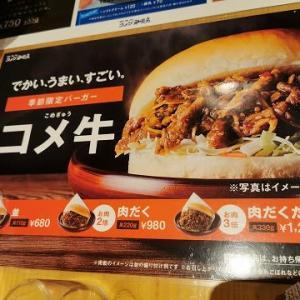 コメダ珈琲店「コメ牛 肉だくだく」