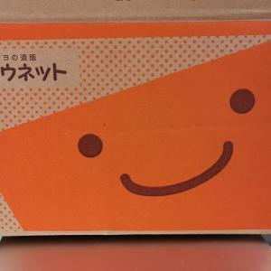 11月3日は文具の日♪ コクヨの通販「カウネット」