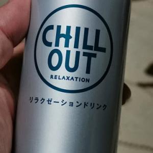 心の疲れを癒すリラクゼーションドリンク「CHILLOUT」