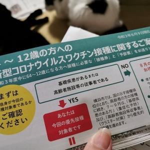 我が家にも接種券がやってきた!