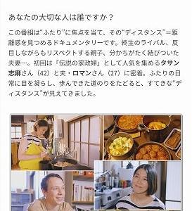 タサン志麻さん