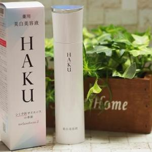 進化したHAKU美白美容液メラノフォーカスZを使っています