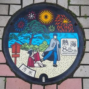 静岡県熱海市のカラーマンホール「貫一お宮」