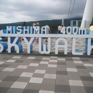 三島スカイウォーク(三島大吊橋)に行ってきました♪