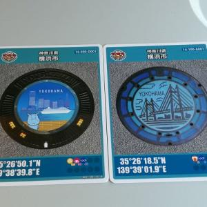 下水道展'19横浜でいただいたマンホールカードは何枚か?
