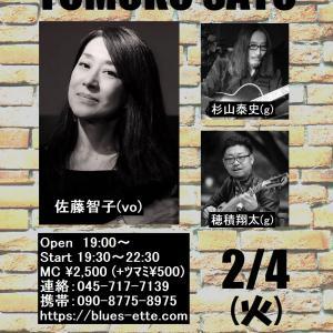 2/4  佐藤智子 ボーカルライブ