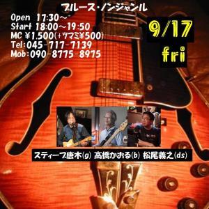 17(金)◆18:00ー白楽ブルースエット 本日ブルースセッション  スティーブ唐木(g) 他