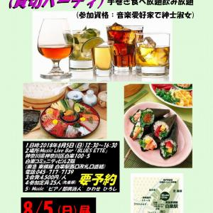 手巻き寿司食べ放題、飲み放題
