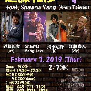 2/7(木)  近藤和彦4 スペシャル ライブfeat. Shawna Yang