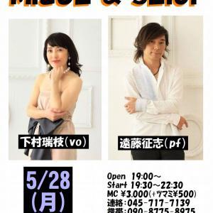 下村瑞枝(vo) 遠藤征志(pf) Duo Live