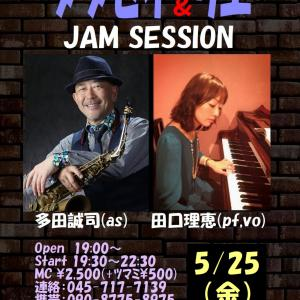 多田誠司(as)田口理恵(pf) JamSession !!