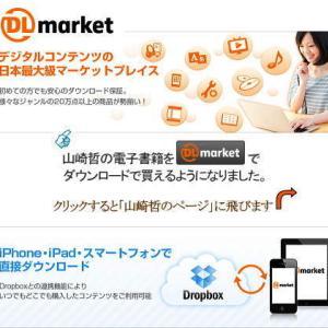 電子書籍「山崎哲戯曲集」をダウンロードで買えるようになりました!