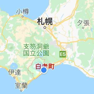白老町から札幌への介護施設赤帽引越し便!