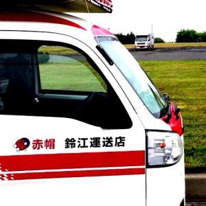札幌から室蘭への赤帽神棚配送便!