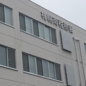 札幌南税務署!
