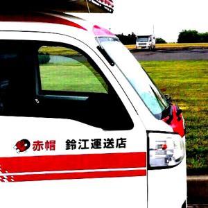 苫小牧から札幌への赤帽引越し!