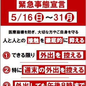 北海道16日から緊急事態宣言発令!